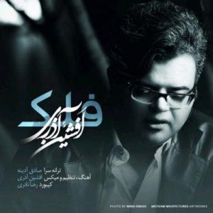 Afshin Azari Falak 300x300 - دانلود آهنگ جدید افشین آذری به نام فلک