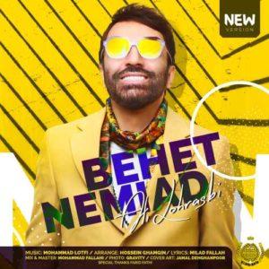 Ali Lohrasbi Behet Nemiad New Version 300x300 - دانلود ورژن جدید علی لهراسبی به نام بهت نمیاد