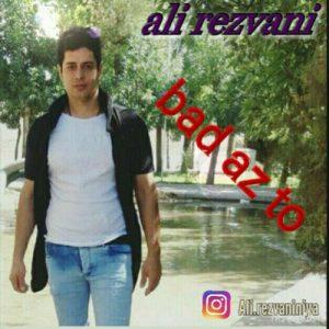Ali Rezvani Bad Az To 300x300 - دانلود آهنگ جدید علی رضوانی به نام بعد از تو