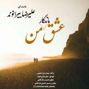 Alireza Beiranvand Eshghe Mandegare Man 300x300 - دانلود آهنگ جدید علیرضا بیرانوند به نام عشق ماندگار من
