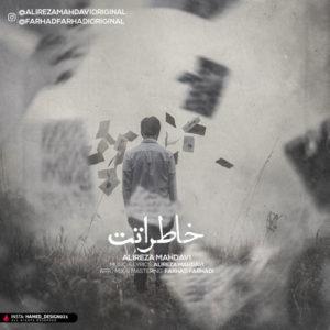 Alireza Mahdavi Khateratet 300x300 - دانلود آهنگ جدید علیرضا مهدوی به نام خاطراتت