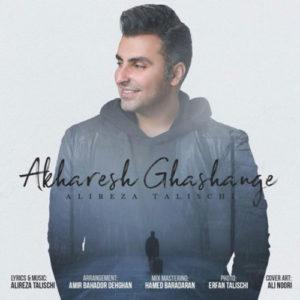 Alireza Talischi Akharesh Ghashange 300x300 - دانلود آهنگ جدید علیرضا طلیسچی به نام آخرش قشنگه