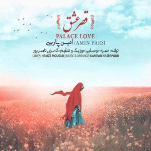 Amin Parsi Ghasre Eshgh 300x300 - دانلود آهنگ جدید امین پارسی به نام قصر عشق