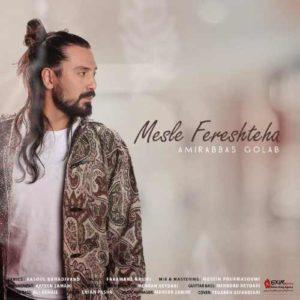 Amir Abbas Golab Mesle Fereshteha 300x300 - دانلود آهنگ جدید امیر عباس گلاب به نام مثل فرشته ها