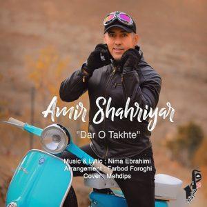 Amir Shahyar Daro Takhte 300x300 - دانلود آهنگ جدید امیر شهیار به نام در و تخته