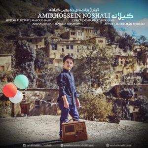 Amirhossein Noshali Gilaneh Titrazh 1 300x300 - دانلود آهنگ جدید امیرحسین نوشالی به نام گیلانه