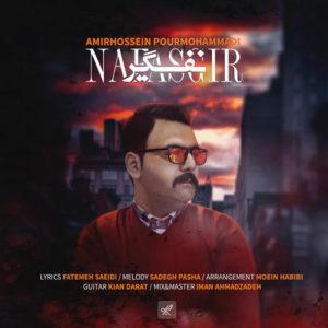 Amirhossein PourMohammadi Nafasgir 300x300 - دانلود آهنگ جدید امیرحسین پورمحمدی به نام نفس گیر