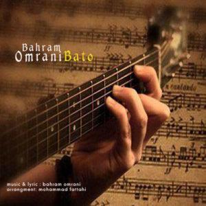 Bahram Omrani Ba To 300x300 - دانلود آهنگ جدید بهرام عمرانی به نام با تو