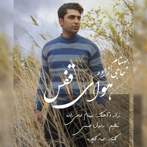 Behnam Hajizadeh Havaye Ghafas - دانلود آهنگ جدید بهنام حاجی زاده به نام هوای قفس