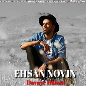Ehsan Novin Davaye Halam 300x300 - دانلود آهنگ جدید احسان نوین به نام هوای دلم