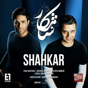 Evan Band Shahkar 300x300 - دانلود آهنگ جدید ايوان بند به نام شاهكار