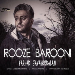 Farhad Javaherkalam Rooze Barooni 300x300 - دانلود آهنگ جدید فرهاد جواهر کلام به نام روز بارونی
