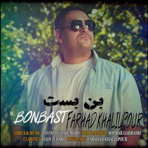 Farhad Khalilpour Bon Bast 300x300 - دانلود آهنگ جدید فرهاد خلیل پور به نام بن بست