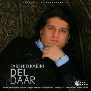 Farshid Kabiri Deldar 300x300 - دانلود آهنگ جدید فرشید کبیری به نام دلبر