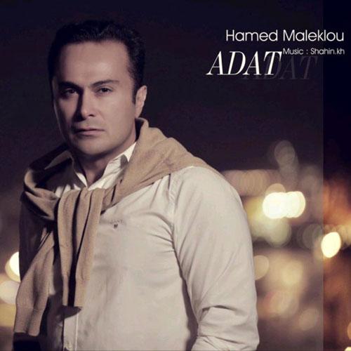 Hamed Maleklou Adat - دانلود آهنگ جدید حامد ملک لو به نام عادت