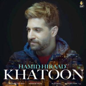Hamid Hiraad Khatoon 300x300 - دانلود آهنگ جدید حمید هیراد به نام خاتون
