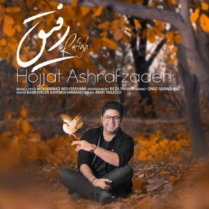 Hojjat Ashrafzadeh Refigh 300x300 - دانلود آهنگ جدید حجت اشرف زاده به نام رفیق
