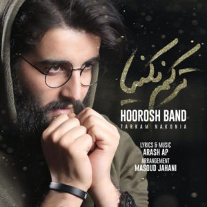 Hoorosh Band Tarkam Nakonia 300x300 - ترکم نکنیا از هوروش بند