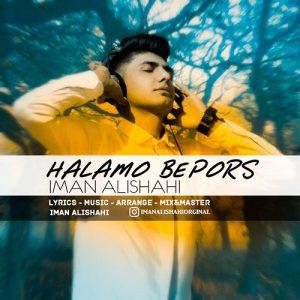 Iman Alishahi Halamo Bepors 300x300 - دانلود آهنگ جدید ایمان علیشاهی به نام حالمو بپرس