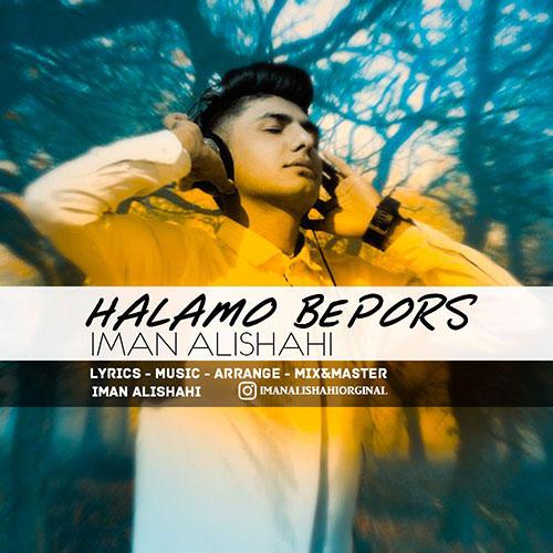 Iman Alishahi Halamo Bepors - دانلود آهنگ جدید ایمان علیشاهی به نام حالمو بپرس