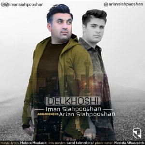 Iman Siahpooshan Delkhoshi 300x300 - دانلود آهنگ ایمان سیاهپوشان به نام دلخوشی
