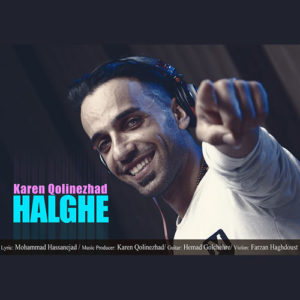 Karen Qolinezhad Halghe 300x300 - دانلود آهنگ جدید کارن قلی نژاد به نام حلقه