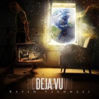 دانلود آهنگ جدید کاوه یغمایی به نام DeJa Vu