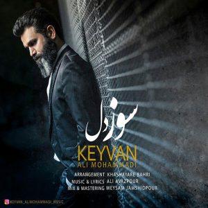 Keyvan Ali Mohammadi Soze Del 300x300 - دانلود آهنگ جدید کیوان علی محمدی به نام سوز دل