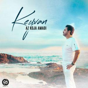 Keyvan Az Koja Omadi 300x300 - دانلود آهنگ جدید کیوان به نام از کجا اومدی