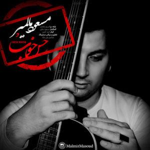Masoud Malmir Hese Khob 300x300 - دانلود آهنگ جدید مسعود مالمیر به نام حس خوب