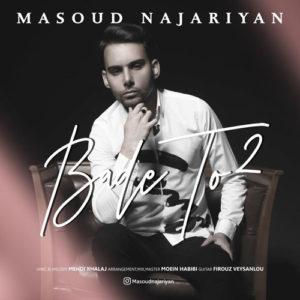 Masoud Najariyan Bade To 2 300x300 - دانلود آهنگ جدید مسعود نجاریان به نام بعد تو 2