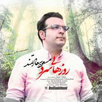 دانلود آهنگ جدید مسعود سعادتمند با نام روزهای سرد