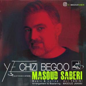 Masoud Saberi Ye Chizi Begoo 300x300 - دانلود آهنگ جدید مسعود صابری به نام یه چیزی بگو
