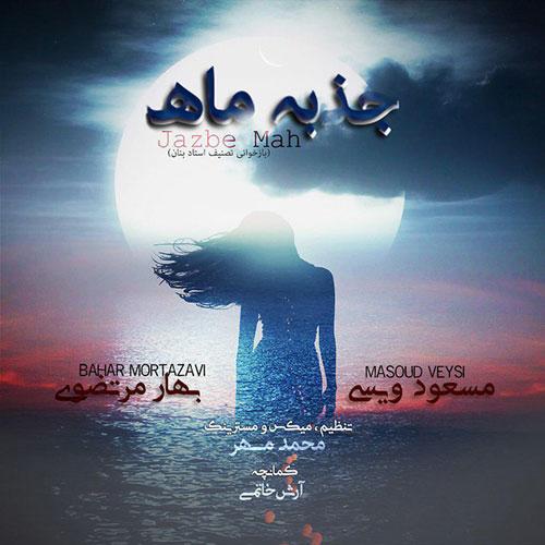 دانلود آهنگ جدید مسعود ویسی به نام جذب ماه