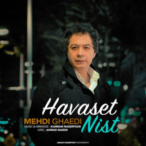 Mehdi Ghaedi Havaset Nist 300x300 - دانلود آهنگ جدید مهدی قائدی به نام حواست نیست