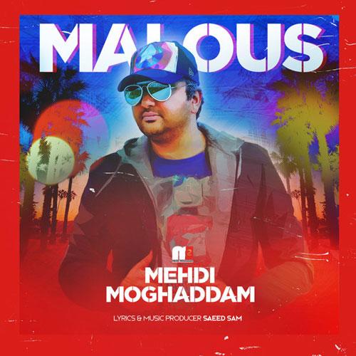 Mehdi Moghadam Malous - دانلود آهنگ جدید مهدی مقدم به نام ملوس
