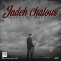 دانلود آهنگ جدید مهران رمضانی با نام جاده چالوس