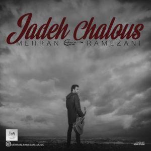 Mehran Ramezani Jadeh Chalous 300x300 - دانلود آهنگ جدید مهران رمضانی با نام جاده چالوس