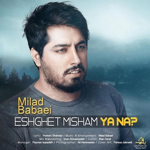 Milad Babaei Eshghet Misham Ya Na - دانلود آهنگ جدید میلاد بابایی به نام عشقت میشم یا نه