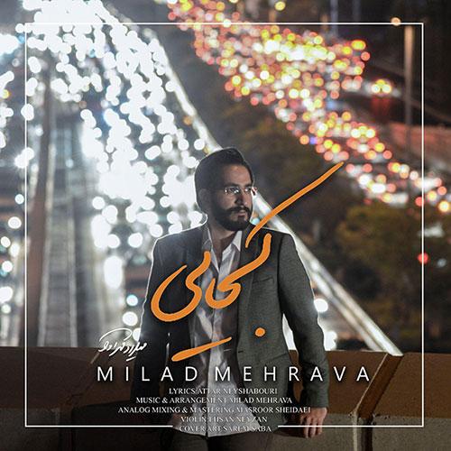Milad Mehrava Kojaei - کجایی از میلاد مهرآوا