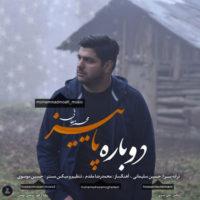 دانلود آهنگ جدید محمد معافی به نام دوباره پاییز
