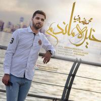 دانلود آهنگ جدید محمدرضا دنیا به نام خیره ماندم