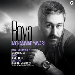 Mohammad Yavari Roya 300x300 - دانلود آهنگ جدید محمد یاوری به نام رویا