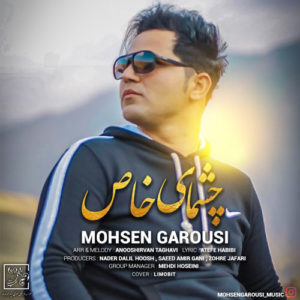 Mohsen Garousi Cheshmaye Khas 300x300 - دانلود آهنگ جدید محسن گروسی به نام چشمای خاص