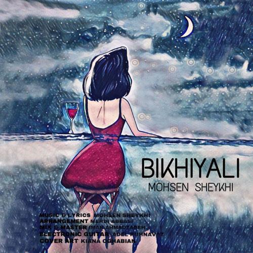 دانلود آهنگ جدید محسن شیخی به نام بیخیالی
