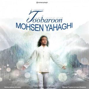 Mohsen Yahaghi Too Baroon 300x300 - دانلود آهنگ جدید محسن یاحقی به نام تو بارون