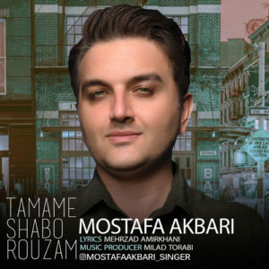 Mostafa Akbari Tamame Shabo Rouzam 300x300 - دانلود آهنگ جدید مصطفی اکبری به نام تمام شب و روزم