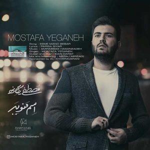 Mostafa Yeganeh Esme Mano Bebar 300x300 - دانلود آهنگ جدید مصطفی یگانه به نام اسم منو ببر