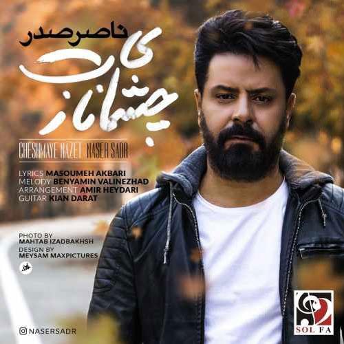 Naser Sadr Cheshmaye Nazet - چشمای نازت از ناصر صدر