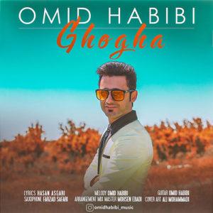 Omid Habibi Ghogha 300x300 - دانلود آهنگ جدید امید حبیبی به نام غوغا